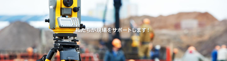 長野市株式会社サン技建 私たちが現場をサポートします!