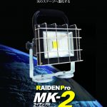 1604_RP_MK-2のサムネイル
