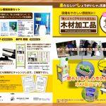 1604_ashika_catalogのサムネイル
