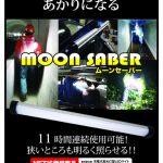 1604_moonsaberのサムネイル
